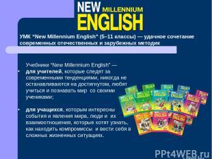 """УМК """"New Millennium English"""" (5–11 классы) — удачное сочетание современных отече"""