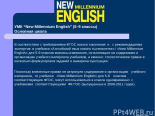 """УМК """"New Millennium English"""" (5–9 классы) Основная школа В соответствии с требов"""
