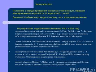 Положение о порядке проведения экспертизы учебников (утв. Приказом Минобразовани