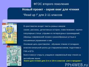 """ФГОС второго поколения Новый проект - серия книг для чтения """"Read up !"""" для 2-11"""