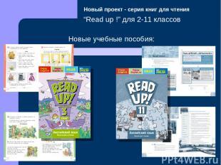 """Новый проект - серия книг для чтения """"Read up !"""" для 2-11 классов © ТИТУЛ 2011 Н"""