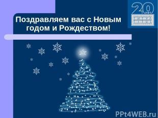 Поздравляем вас с Новым годом и Рождеством! © ТИТУЛ 2011