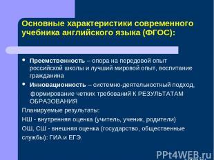 Преемственность – опора на передовой опыт российской школы и лучший мировой опыт