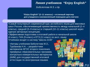 Биболетова М.З. и др. Самый популярный современный курс английского языка для ма