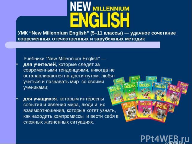 """УМК """"New Millennium English"""" (5–11 классы) — удачное сочетание современных отечественных и зарубежных методик Учебники """"New Millennium English"""" — для учителей, которые следят за современными тенденциями, никогда не останавливаются на достигнутом, лю…"""