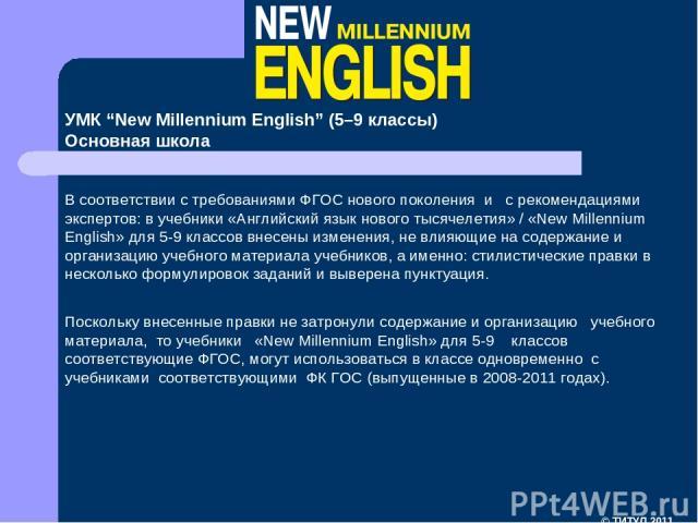 """УМК """"New Millennium English"""" (5–9 классы) Основная школа В соответствии с требованиями ФГОС нового поколения и с рекомендациями экспертов: в учебники «Английский язык нового тысячелетия» / «New Millennium English» для 5-9 классов внесены изменения, …"""