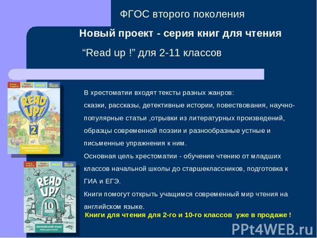 """ФГОС второго поколения Новый проект - серия книг для чтения """"Read up !"""" для 2-11 классов В хрестоматии входят тексты разных жанров: сказки, рассказы, детективные истории, повествования, научно-популярные статьи ,отрывки из литературных произведений,…"""
