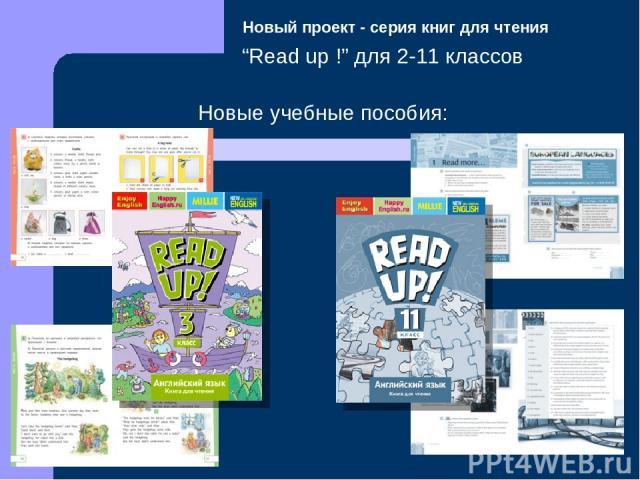 """Новый проект - серия книг для чтения """"Read up !"""" для 2-11 классов © ТИТУЛ 2011 Новые учебные пособия:"""