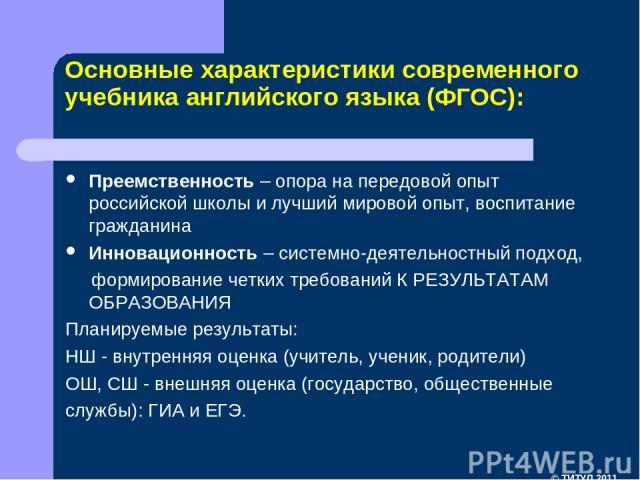 Преемственность – опора на передовой опыт российской школы и лучший мировой опыт, воспитание гражданина Инновационность – системно-деятельностный подход, формирование четких требований К РЕЗУЛЬТАТАМ ОБРАЗОВАНИЯ Планируемые результаты: НШ - внутрення…