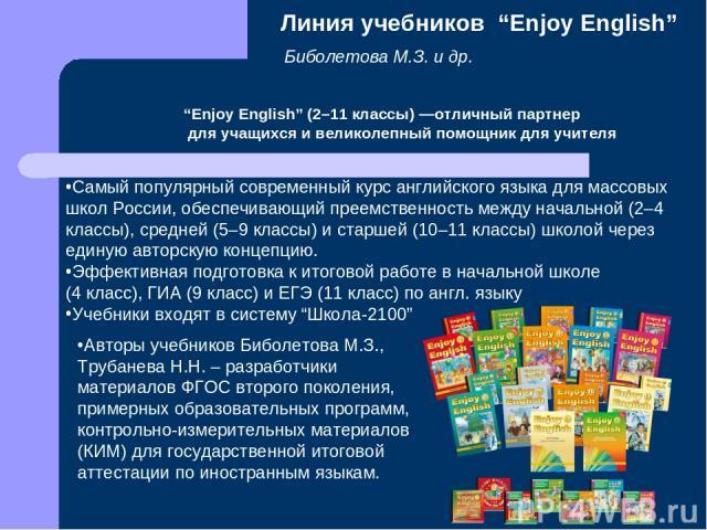 Биболетова М.З. и др. Самый популярный современный курс английского языка для массовых школ России, обеспечивающий преемственность между начальной (2–4 классы), средней (5–9 классы) и старшей (10–11 классы) школой через единую авторскую концепцию. Э…