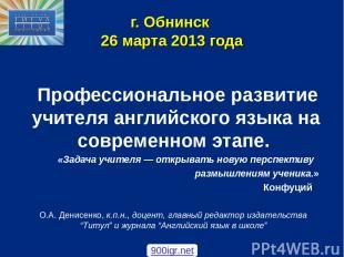 г. Обнинск 26 марта 2013 года Профессиональное развитие учителя английского язык