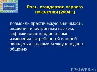 Роль стандартов первого поколения (2004 г.) повысили практическую значимость вла