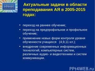 Актуальные задачи в области преподавания АЯ в 2005-2015 годах: переход на раннее