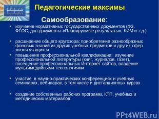 Педагогические максимы Самообразование: изучение нормативных государственных док