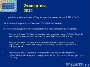 Экспертиза 2012 учебники издательства «Титул» прошли экспертизу в РАН и РАО Феде