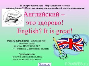 Английский – это здорово! English? It is great! III межрегиональные Мартыновские