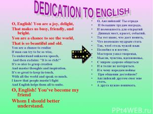 О, English! You are a joy, delight, That makes us busy, friendly, and bright. Yo