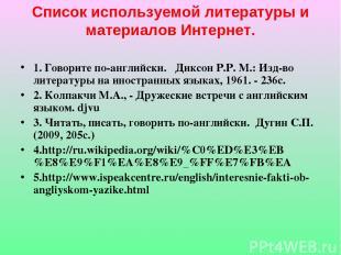 Список используемой литературы и материалов Интернет. 1. Говорите по-английски.