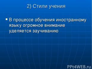 2) Стили учения В процессе обучения иностранному языку огромное внимание уделяет