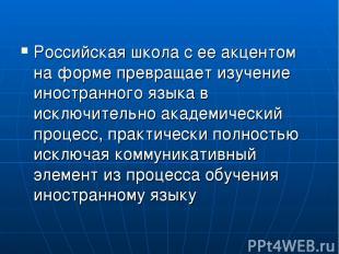 Российская школа с ее акцентом на форме превращает изучение иностранного языка в
