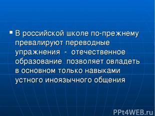 В российской школе по-прежнему превалируют переводные упражнения - отечественное