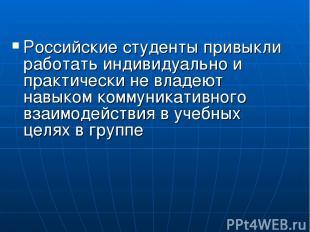 Российские студенты привыкли работать индивидуально и практически не владеют нав