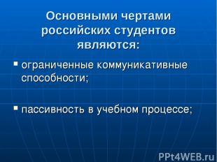 Основными чертами российских студентов являются: ограниченные коммуникативные сп