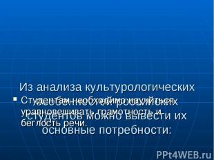 Из анализа культурологических особенностей российских студентов можно вывести их
