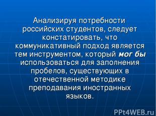 Анализируя потребности российских студентов, следует констатировать, что коммуни