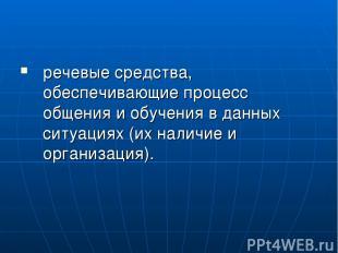 речевые средства, обеспечивающие процесс общения и обучения в данных ситуациях (