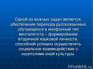 Одной из важных задач является обеспечение перехода русскоязычных обучающихся в