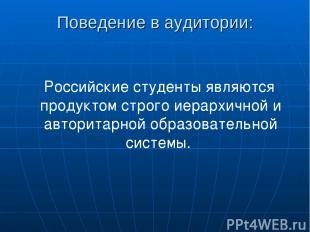 Поведение в аудитории: Российские студенты являются продуктом строго иерархичной