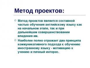 Метод проектов: Метод проектов является составной частью обучения английскому яз