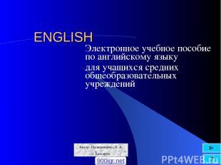 ENGLISH Электронное учебное пособие по английскому языку для учащихся средних об
