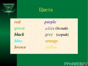 Цвета red purple green white (белый) black grey (серый) blue orange brown уellow