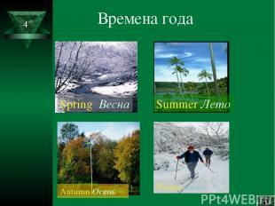 Времена года Spring Весна Summer Лето Autumn Осень Winter Зима 4