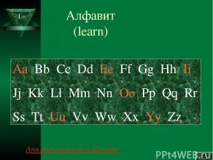 Алфавит (learn) Aa Bb Cc Dd Ee Ff Gg Hh Ii Jj Kk Ll Mm Nn Oo Pp Qq Rr Ss Tt Uu V