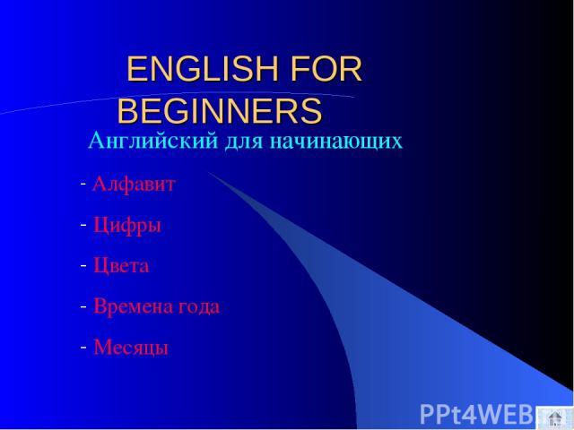 ENGLISH FOR BEGINNERS Английский для начинающих Алфавит Цифры Цвета Времена года Месяцы