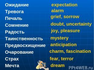 Ожидание Тревога Печаль Сомнение Радость Таинственность Предвосхищение Очаровани
