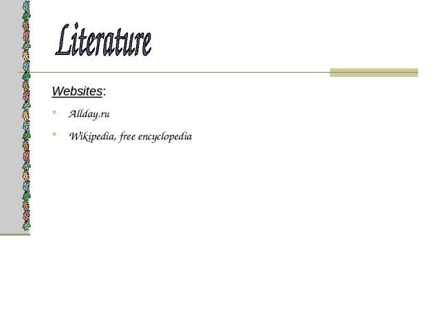 Websites: Allday.ru Wikipedia, free encyclopedia
