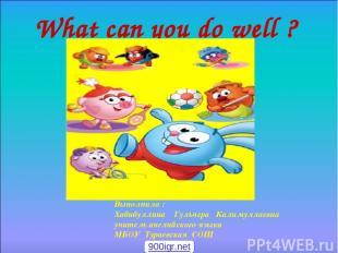 What can you do well ? Выполнила : Хабибуллина Гульчера Калимуллаевна учитель ан