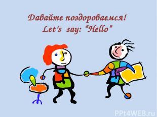 "Давайте поздороваемся! Let's say: ""Hello"""