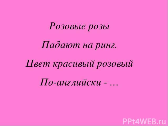 Розовые розы Падают на ринг. Цвет красивый розовый По-английски - …