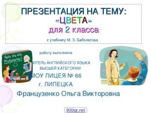 ПРЕЗЕНТАЦИЯ НА ТЕМУ: «ЦВЕТА» для 2 класса к учебнику М. З. Биболетова работу вып
