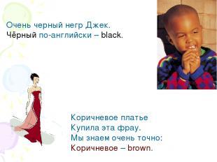Очень черный негр Джек. Чёрный по-английски – black. Коричневое платье Купила эт