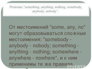 "Pronouns ""something, anything, nothing, somebody, anybody, nobody"". От местоимен"