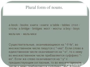Plural form of nouns. a book - books книга - книги a table - tables стол - столы