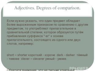 Adjectives. Degrees of comparison. Если нужно указать, что один предмет обладает
