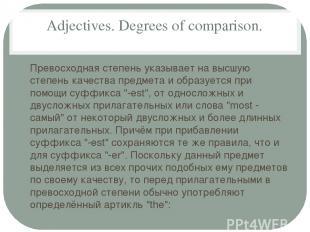 Adjectives. Degrees of comparison. Превосходная степень указывает на высшую степ