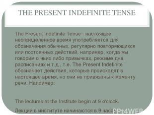 THE PRESENT INDEFINITE TENSE The Present Indefinite Tense - настоящее неопределё